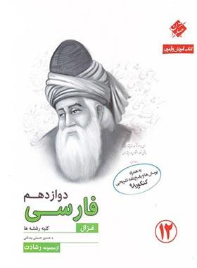 آموزش فارسی دوازدهم غزال رشادت مبتکران