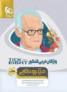 واژگان عربی کنکور Tick Eight مینی میکرو طلایی گاج