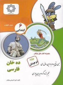 ده خان فارسی ششم ابتدایی تیزهوشان شهاب آرمان مولفان