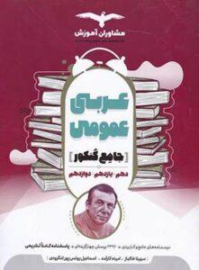 عربی عمومی جامع کنکور مشاوران آموزش