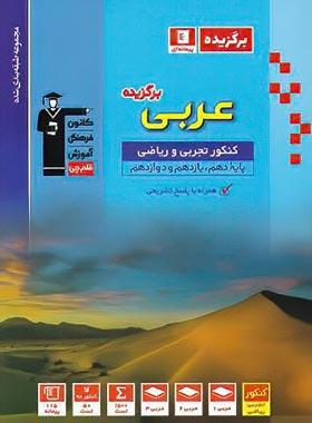 برگزیده عربی جامع کنکور قلم چی