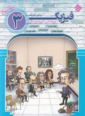 فیزیک دوازدهم رشته ریاضی اتمی و هسته ای مبتکران (جلد سوم)