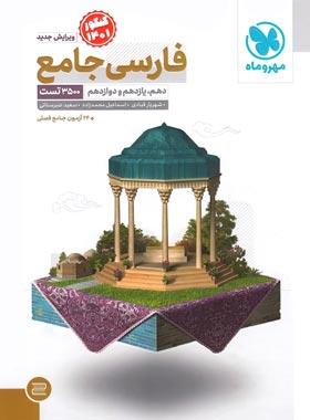 فارسی جامع کنکور مهروماه