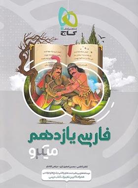 فارسی یازدهم میکرو گاج