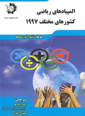 المپیادهای ریاضی کشورهای مختلف 1997 دانش پژوهان جوان