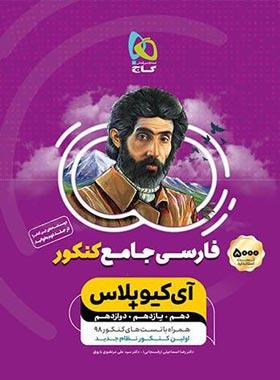 فارسی جامع کنکور +IQ گاج (جلد اول)