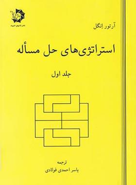 استراتژی های حل مسئله دانش پژوهان جوان (جلد اول)