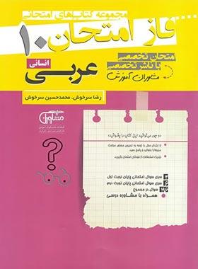 فاز امتحان عربی دهم انسانی مشاوران آموزش