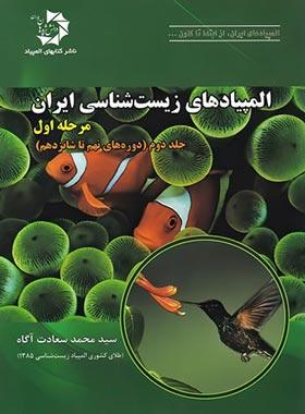 المپیادهای زیست شناسی ایران مرحله اول دانش پژوهان جوان (جلد دوم)