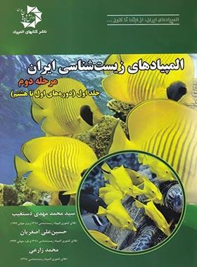المپیادهای زیست شناسی ایران مرحله دوم دانش پژوهان جوان (جلد اول)