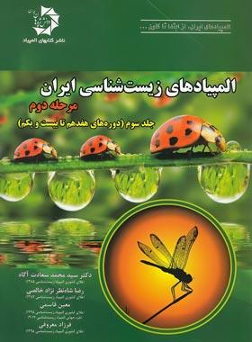 المپیادهای زیست شناسی ایران مرحله دوم دانش پژوهان جوان (جلد سوم)