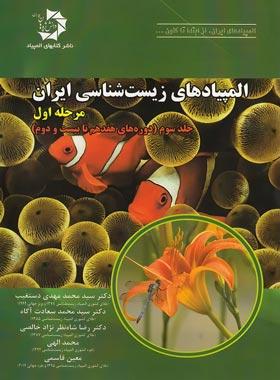 المپیادهای زیست شناسی ایران مرحله اول دانش پژوهان جوان (جلد سوم)