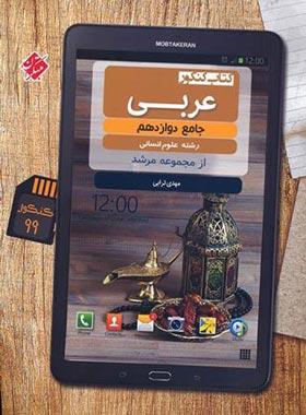 عربی دوازدهم انسانی مرشد مبتکران