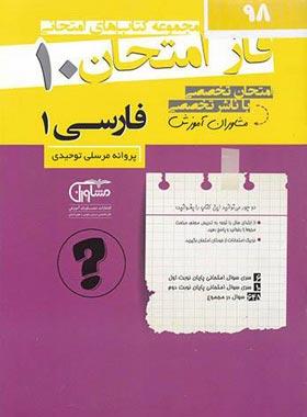 فاز امتحان فارسی دهم مشاوران آموزش