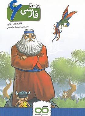 کتاب کار فارسی ششم ابتدایی کاهه