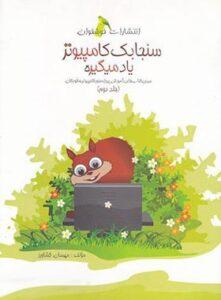سنجابک کامپیوتر یاد میگیره خوشخوان (جلد دوم)