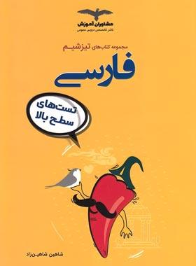 تیزشیم فارسی کنکور مشاوران آموزش