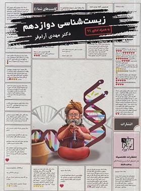 زیست شناسی دوازدهم تخته سیاه