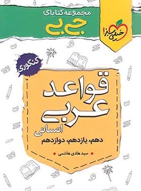 جیبی قواعد عربی کنکور انسانی خیلی سبز