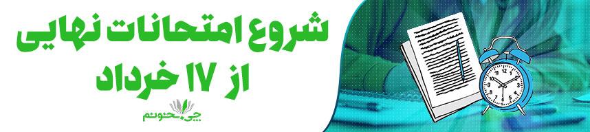 امتحانات نهایی دانشآموزان ۱۷ خرداد آغاز میشود