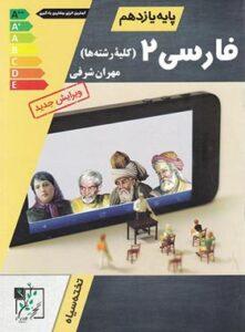 فارسی یازدهم تخته سیاه