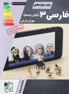 فارسی دوازدهم تخته سیاه