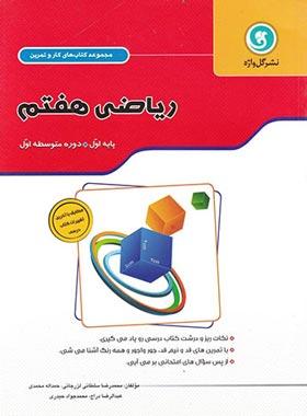 کتاب کار و تمرین ریاضی هفتم گل واژه (دو رنگ)