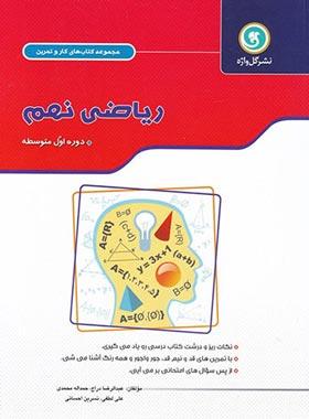 کتاب کار و تمرین ریاضی نهم گل واژه (دو رنگ)