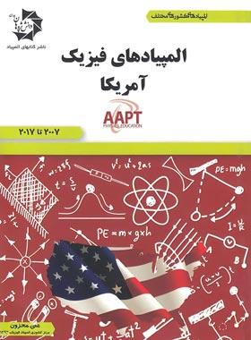 المپیادهای فیزیک آمریکا دانش پژوهان جوان