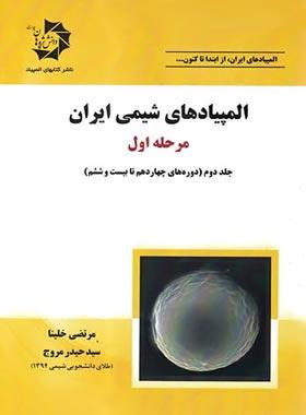 المپیادهای شیمی ایران مرحله اول دانش پژوهان جوان (جلد دوم)
