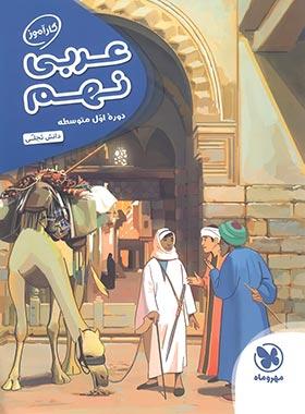 کارآموز عربی نهم مهروماه