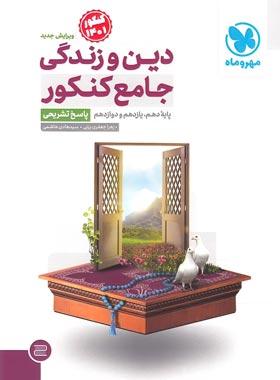پاسخنامه دین و زندگی جامع کنکور مهروماه (جلد دوم)