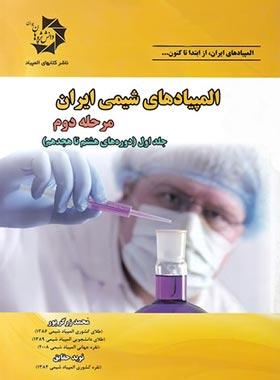 المپیادهای شیمی ایران مرحله دوم دانش پژوهان جوان (جلد اول)