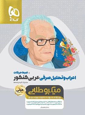 اعراب و تحلیل صرفی عربی کنکور مینی میکرو طلایی گاج