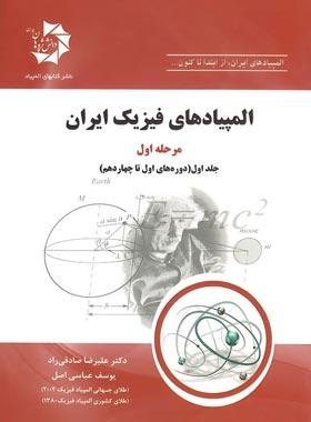 المپیادهای فیزیک ایران مرحله اول دانش پژوهان جوان (جلد اول)