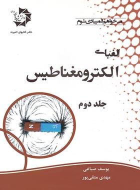 الفبای الکترومغناطیس دانش پژوهان جوان (جلد دوم)