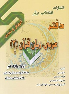 دفتر آموزش و تمرین عربی یازدهم انسانی انتخاب برتر