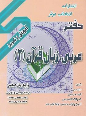 دفتر آموزش و تمرین عربی یازدهم انتخاب برتر