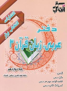 دفتر عربی دوازدهم انتخاب برتر