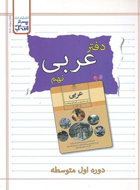 دفتر عربی نهم انتخاب برتر