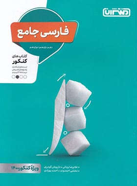 فارسی جامع کنکور منتشران