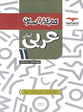 کتاب کار و تمرین عربی یازدهم انسانی مشاوران آموزش
