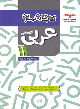 کتاب کار و تمرین عربی یازدهم مشاوران آموزش