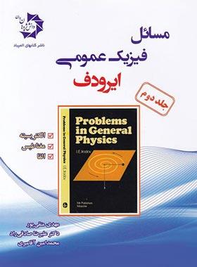 مسائل فیزیک عمومی ایرودف دانش پژوهان جوان (جلد دوم)