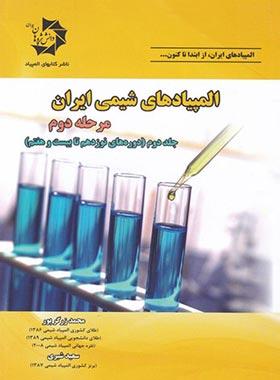 المپیادهای شیمی ایران مرحله دوم دانش پژوهان جوان (جلد دوم)