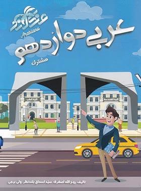 آموزش و تست عربی دوازدهم شب افروز