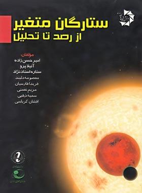 ستارگان متغیر از رصد تا تحلیل دانش پژوهان جوان