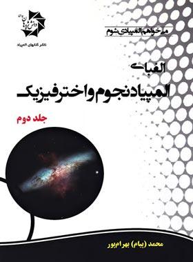الفبای المپیاد نجوم و اخترفیزیک دانش پژوهان جوان (جلد دوم)