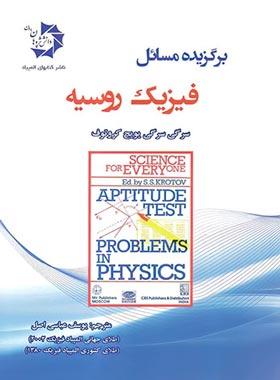 برگزیده مسائل فیزیک روسیه دانش پژوهان جوان