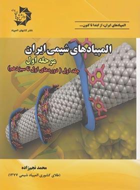 المپیادهای شیمی ایران مرحله اول دانش پژوهان جوان (جلد اول)
